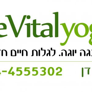 Revital Yoga – אשטנגה יוגה ומיינדפולנס. לגלות חיים חדשים